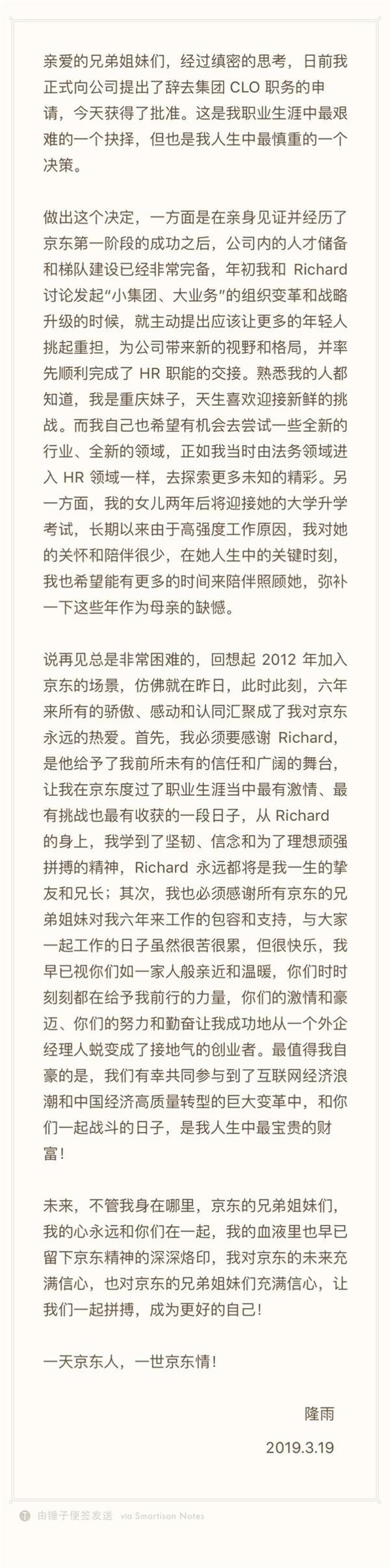 京东首席法务官隆雨辞任:职业发展和家庭原因