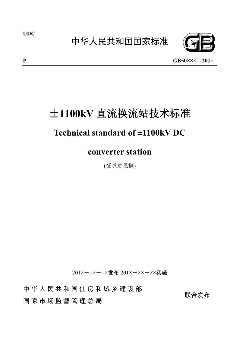 ±1100kV直流换流站技术标准意见稿