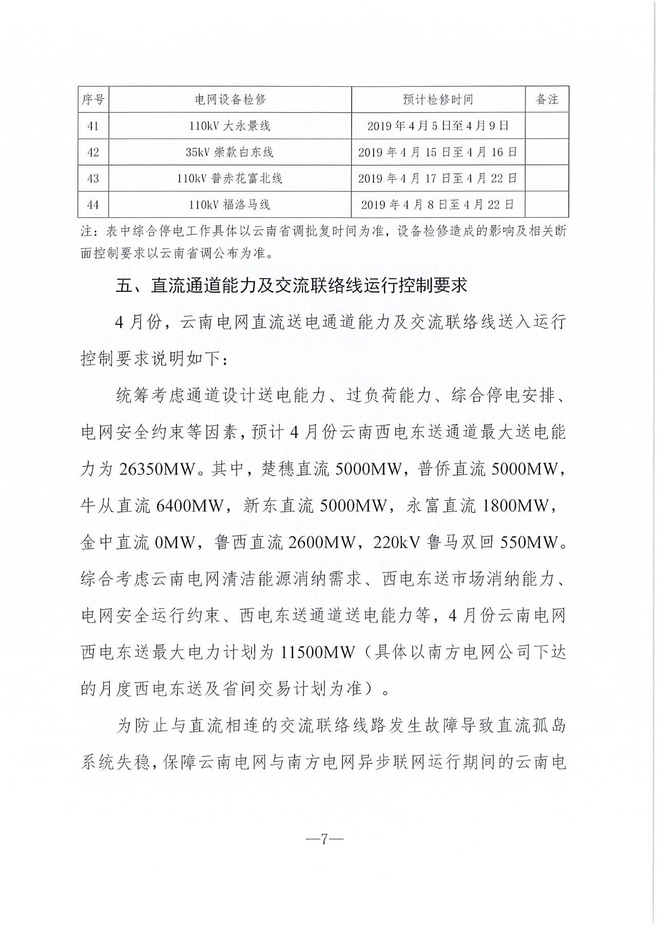 云南4月电力市场化交易:省内市场可竞价电量约72亿千瓦时
