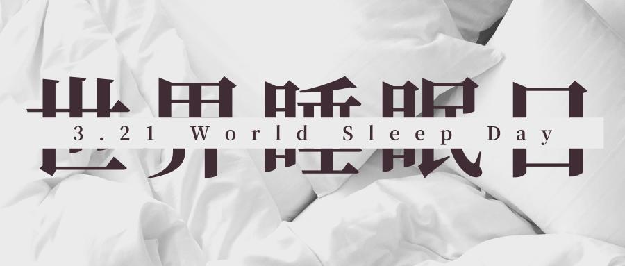 报复性熬夜现象普遍存在 监测仪器让睡眠管理更健康