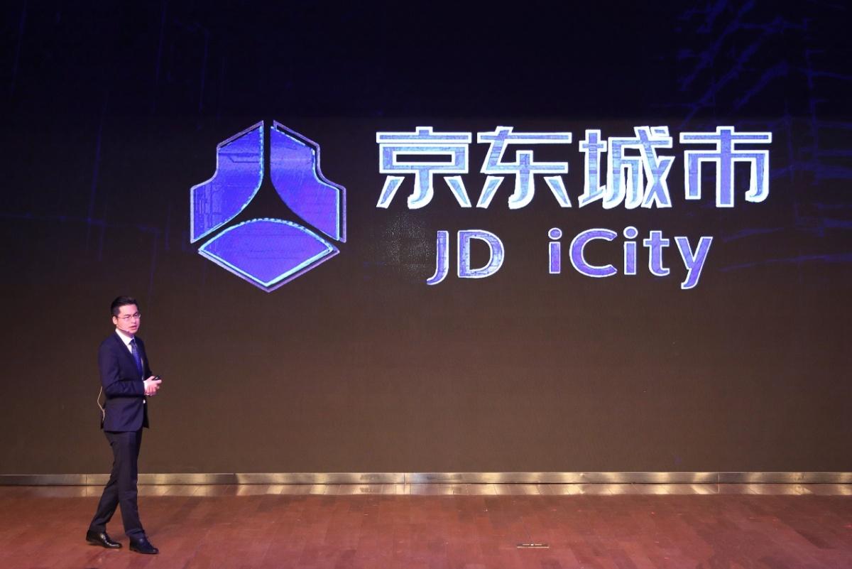 智能城市成未来风口 京东城市发布合伙人计划共建开放生态