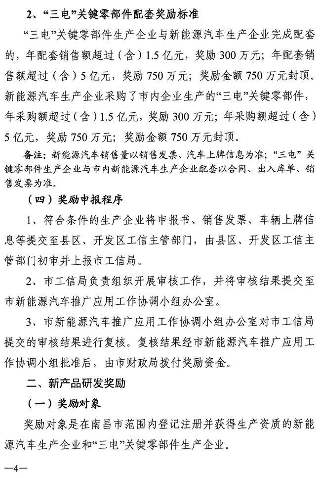 南昌新能源车补贴:直流充电设备400元/千瓦