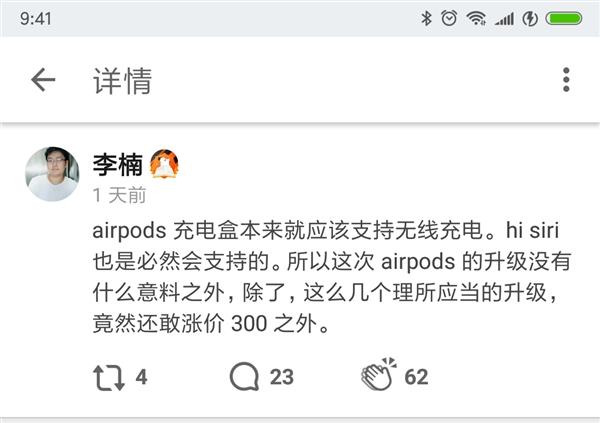 李楠点评苹果新款AirPods:感受下
