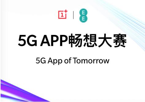 打响5G生态应用建设第一枪,一加5G APP畅想创新马拉松首盘告捷