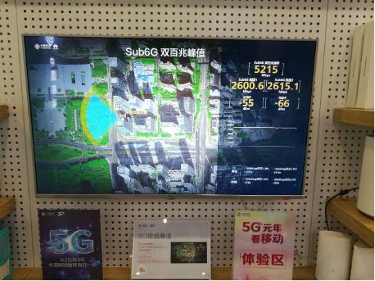 广东移动深圳公司携手华为打造5G智慧体验营业厅