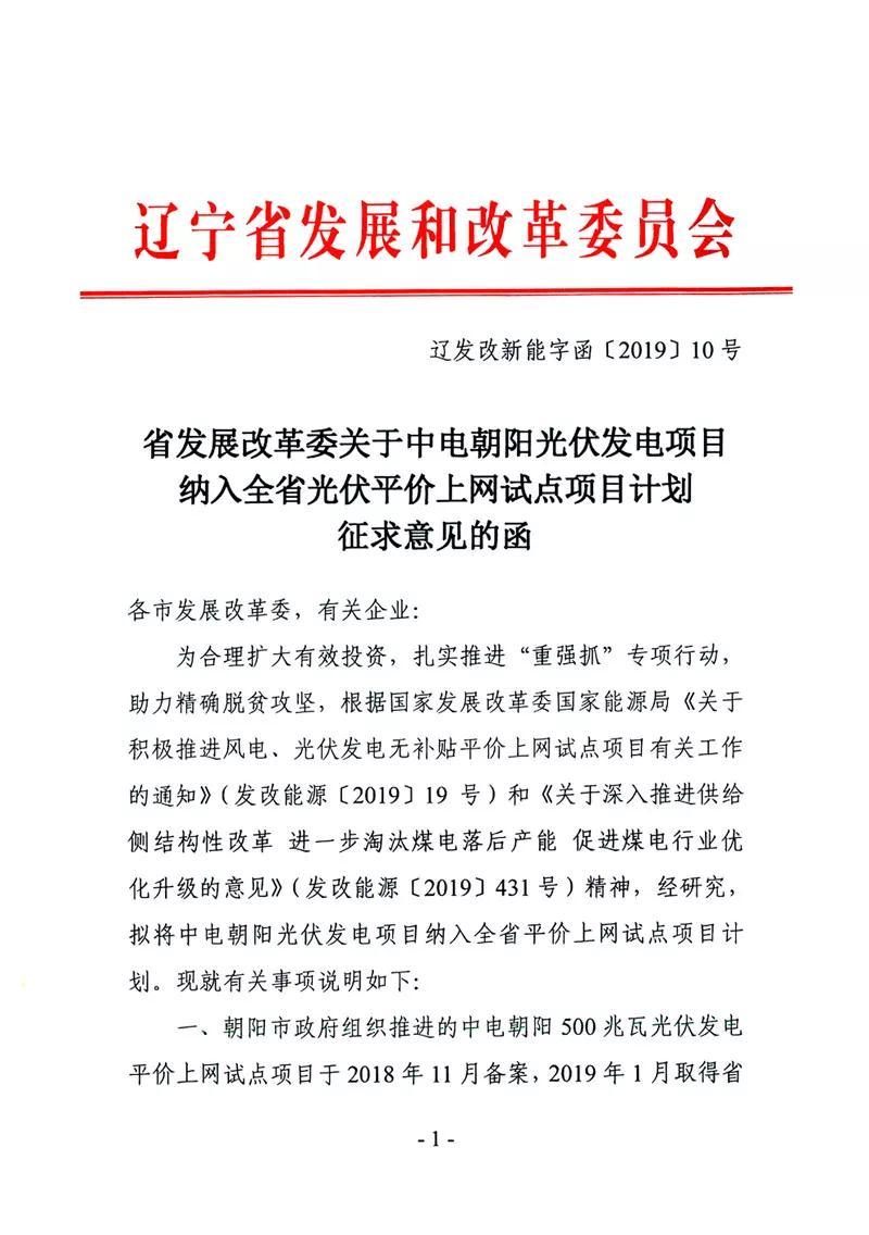 辽宁发改委:所有普通光伏项目开工前均需承诺上网电价意愿