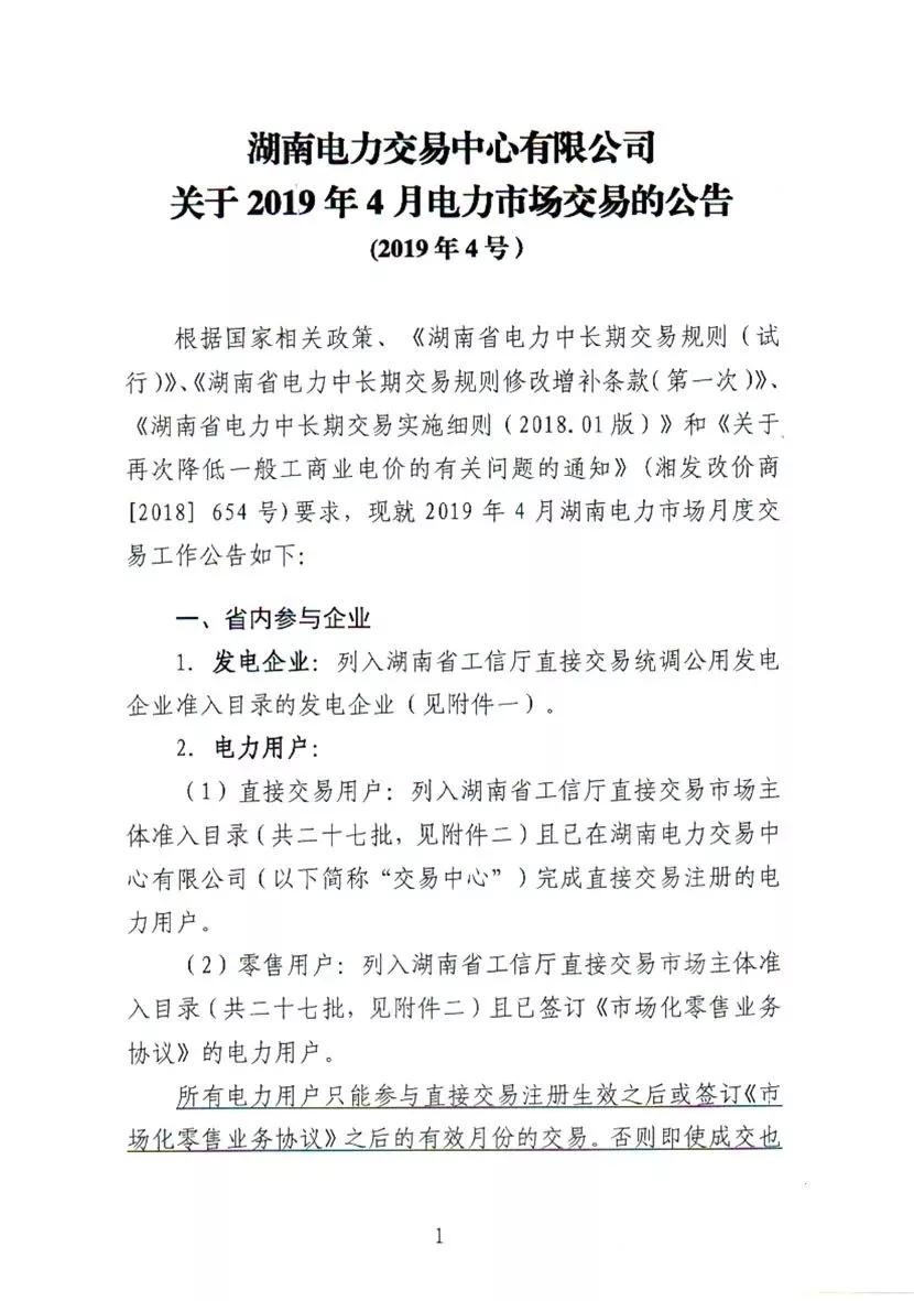 湖南4月电力市场交易:大工业基准价399.56元/兆瓦时