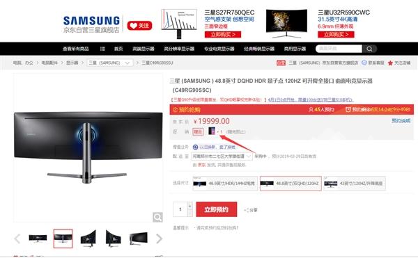 三星全新曲面带鱼屏显示器开启预约:赠品竟为万元S10+