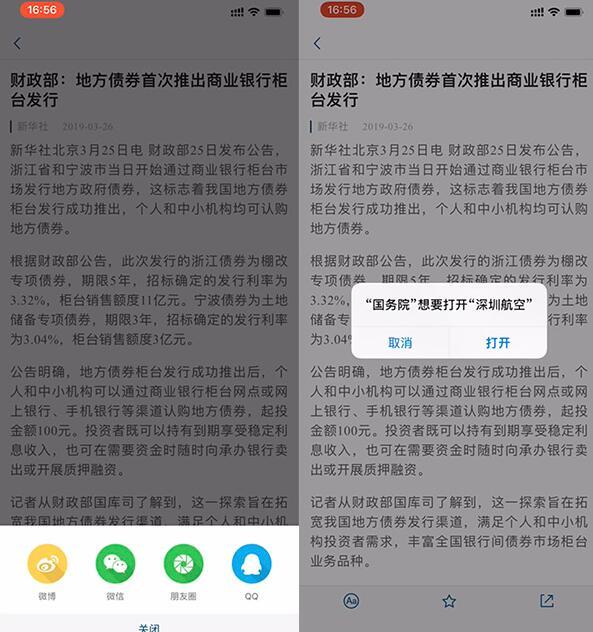 深航App劫持微信是怎么回事?为什么深航App劫持微信?