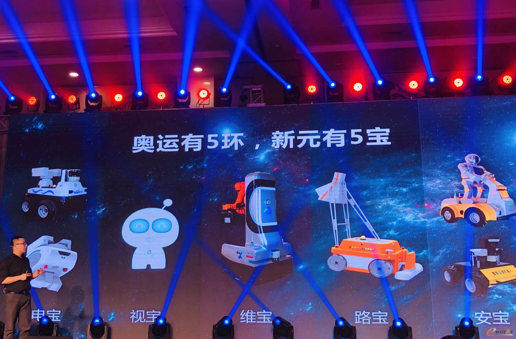 """新元科技在京发布五大行业机器人 共建""""智能+""""生态圈"""