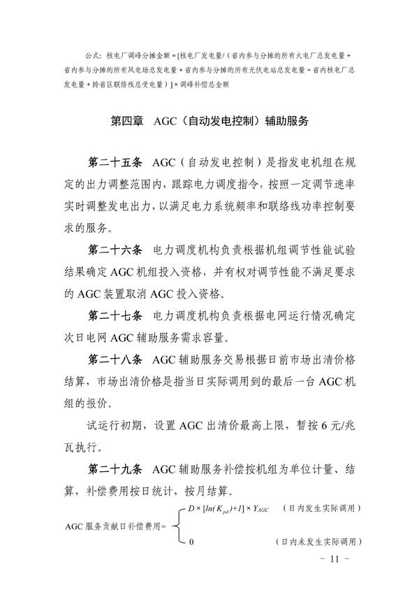 山东对调峰、AGC交易的出清限价作出调整