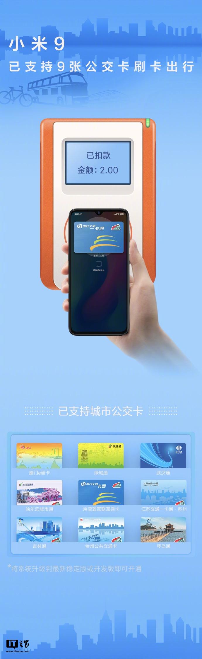 小米9系列最新支持厦门e通卡,已累计支持9张公交卡