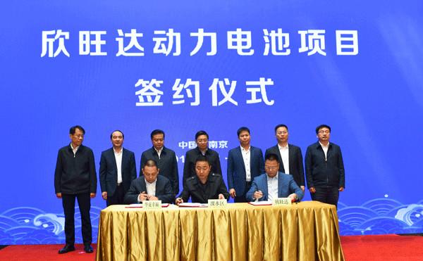 欣旺达30Gwh动力电池项目落户南京溧水,计划投入120亿元!