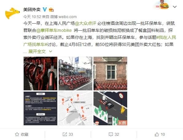 全新摩拜单车亮相上海街头:挡泥板竟是餐盒做的