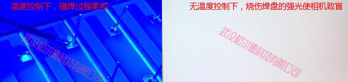 带温度控制的激光锡焊系统和不带温度控制的激光锡焊系统的区别