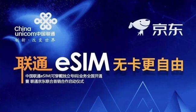 中国联通正式宣布eSIM将在全国开通