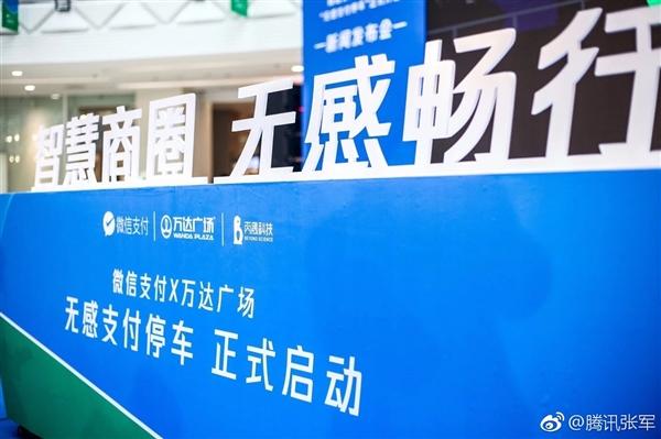 微信联合万达广场推出无感停车场 无感支付是什么?