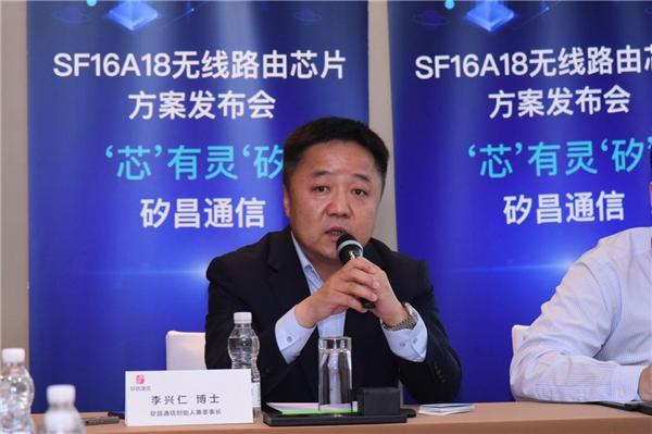 矽昌通信推出多种SF16A18无线路由芯片解决方案,构建智能家居应用场景