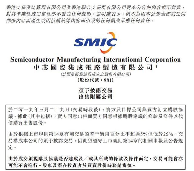 中芯国际宣布出售旗下晶圆代工厂LFoundry,中科君芯接盘