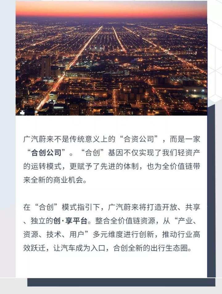 官宣!广汽蔚来全新电动汽车品牌即将面世