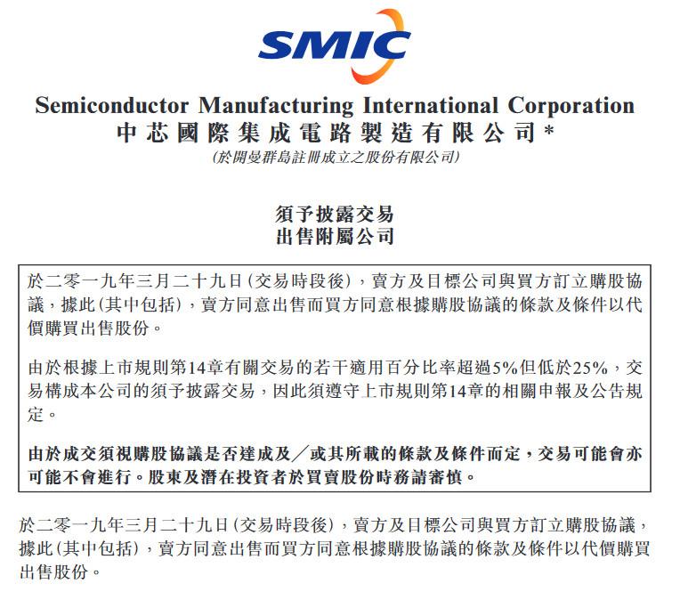 中芯国际宣布出售旗下代工厂LFoundry 或由中科君芯接手