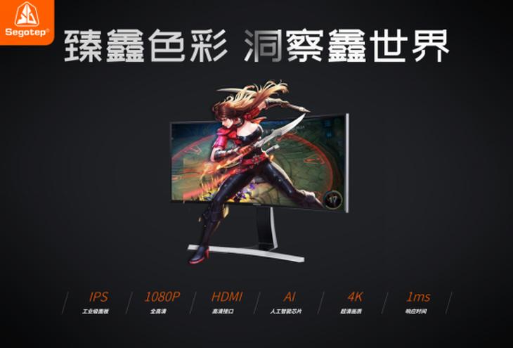 惊!知名品牌鑫谷将发布全新显示器产品线