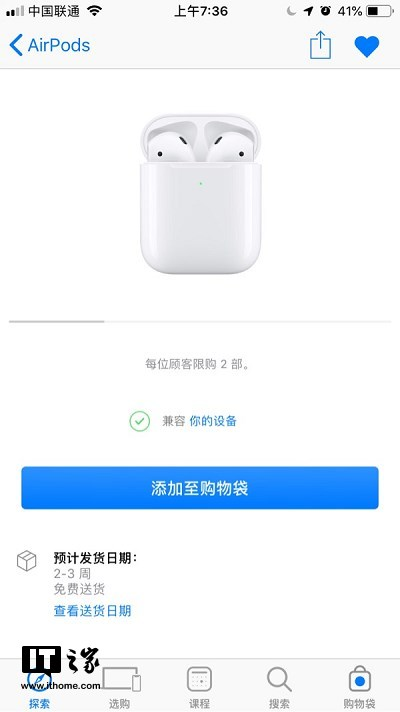 苹果疑似在Apple Store应用下线多款产品乐虎国际app下载镌刻服务