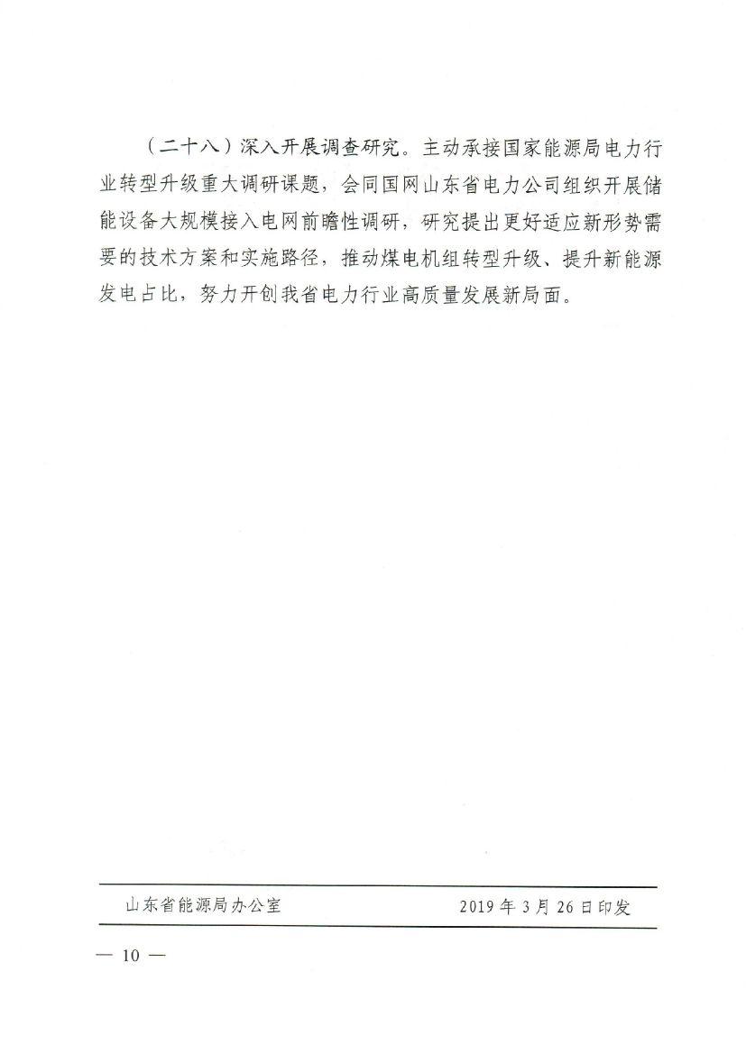 山东能源局发文:加快智能电网建设 提升电力资源配置能力
