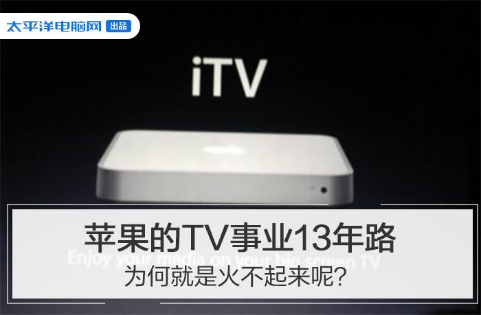 苹果的TV事业13年路,为何就是火不起来呢?