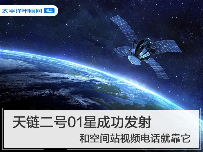 天链二号01星成功发射 和空间站视频电话就靠它