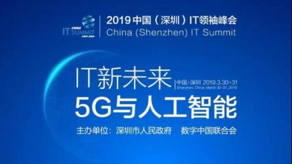 2019 IT领袖峰会:遇见5G和AI主导的新未来