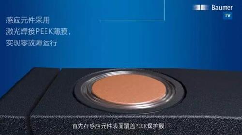 精益求精 堡盟超声波传感器优化再升级