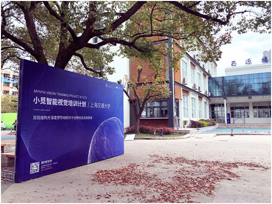 小觅智能视觉培训计划走进上海交通大学
