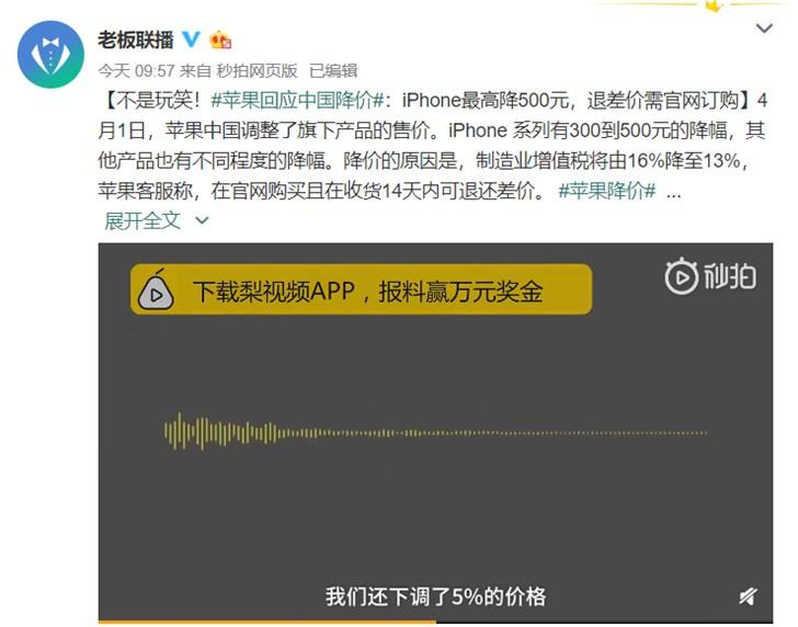 苹果回应中国降价是怎么回事?可退差价是如何计算的?
