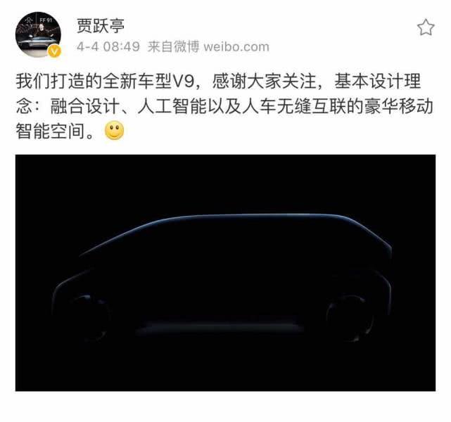 企投新闻网|贾跃亭新车公布 贾跃亭微博发出新车型号V9轮廓图