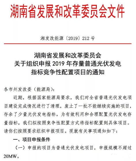 首发 | 湖南组织申报2019年存量光伏指标