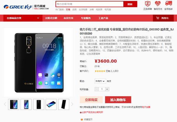 格力手机3一个月卖出23台,董明珠曾扬言分分钟灭小米