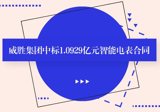 威胜集团中标1.0929亿元智能电表合同