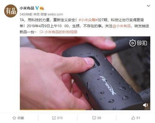 小米众筹新品曝光:areox智能指纹车锁来了