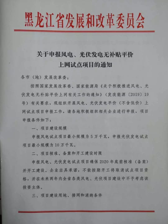 黑龙江启动光伏平价上网项目申报工作:4月25日截止,还有啥要求?