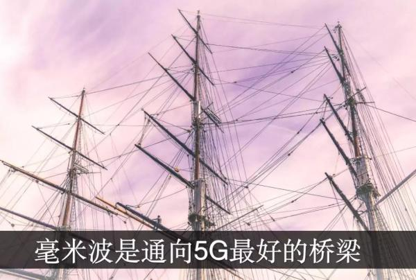 5G发展:毫米波将是必经之路