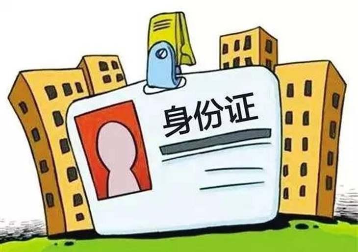 三代身份证定位是怎么回事?三代身份证定位意味着什么?