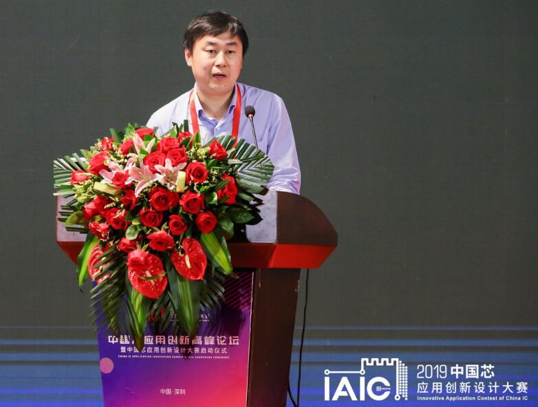为产业赋能,中国芯应用创新设计大赛正式启动