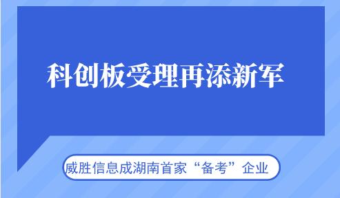 """科创板受理再添新军 威胜信息成湖南首家""""备考""""企业"""