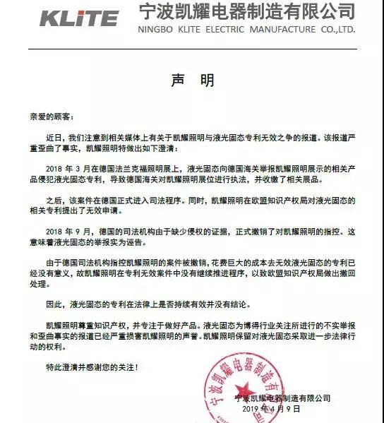 凯耀照明澄清:液光固态的专利在法令上是不是延续有用并没有结论