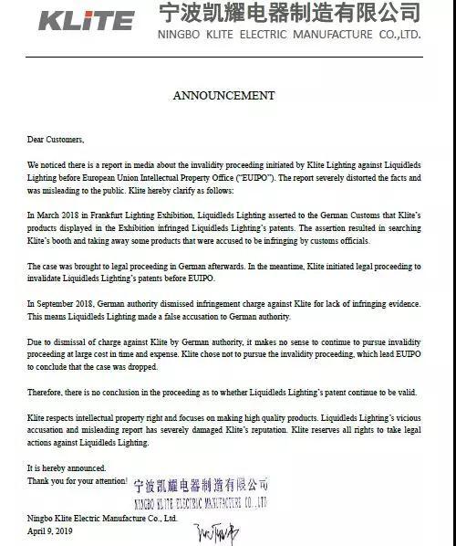 凯耀照明发布澄清公告:液光固态的专利在法律上是否持续有效并无结论