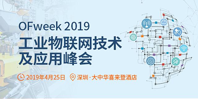 IIoT未来布局!OFweek 2019工业物联网技术与应用峰会4月即将来袭