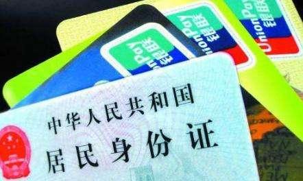 网传第三代身份证新增定位功能 官方辟谣:信息不实