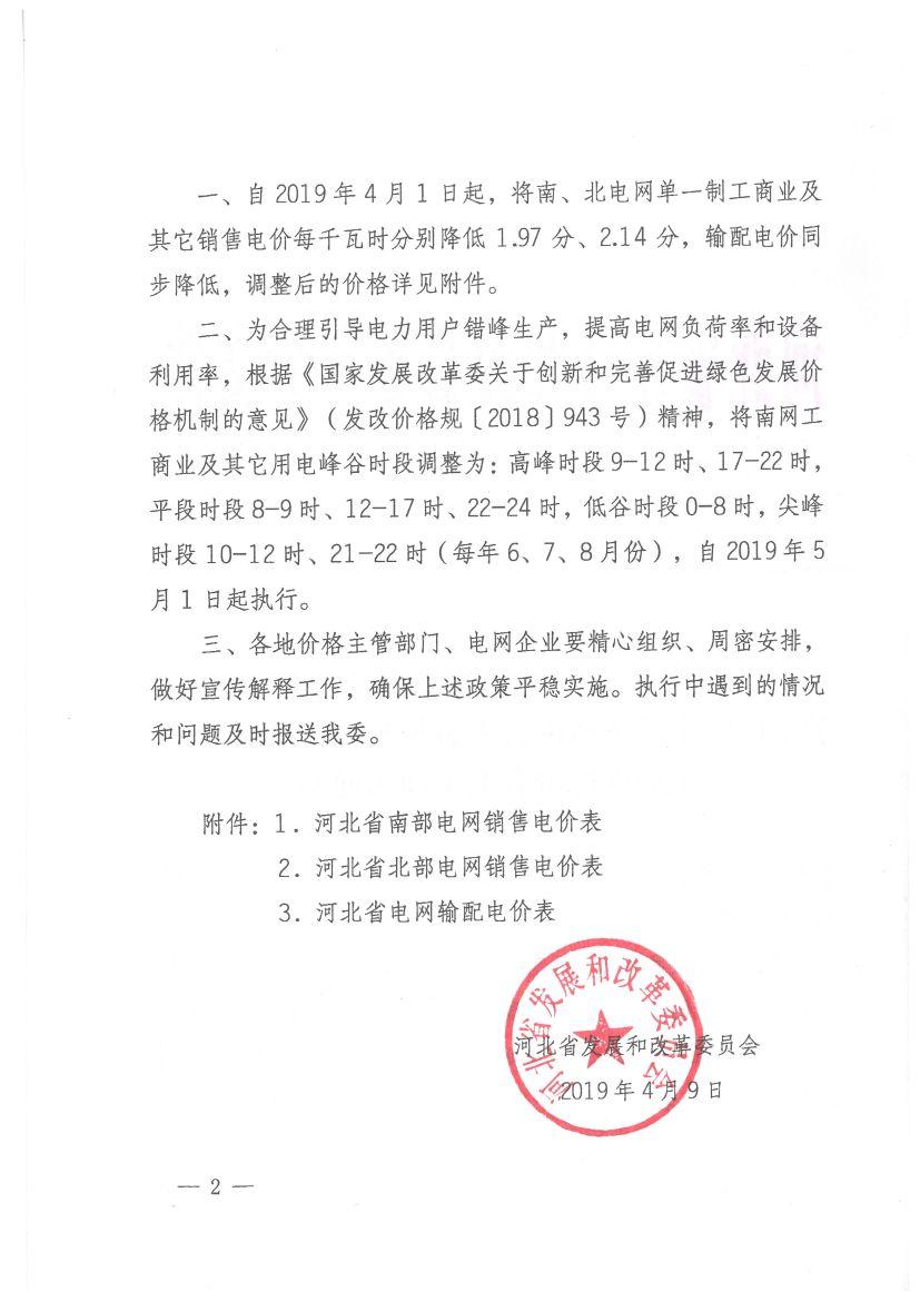 河北:南、北电网单一制工商业电价降1.97分