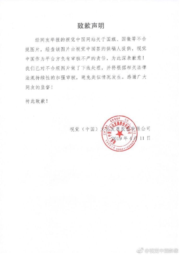 视觉中国道歉是怎么回事?视觉中国道歉具体详情一览